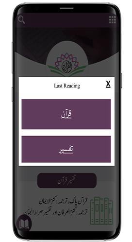 Tafseer Quran In Urdu