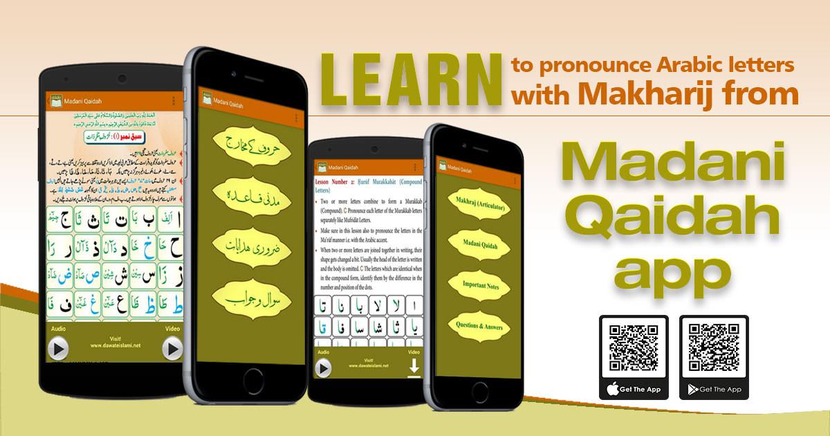 Madani Qaida App Banner